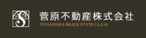 菅原不動産株式会社